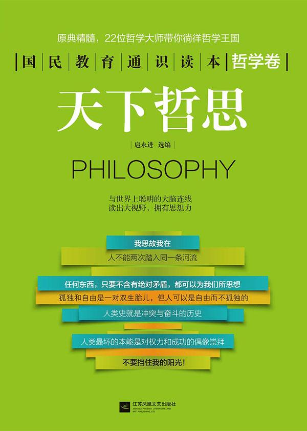 国民教育通识读本:天下哲思
