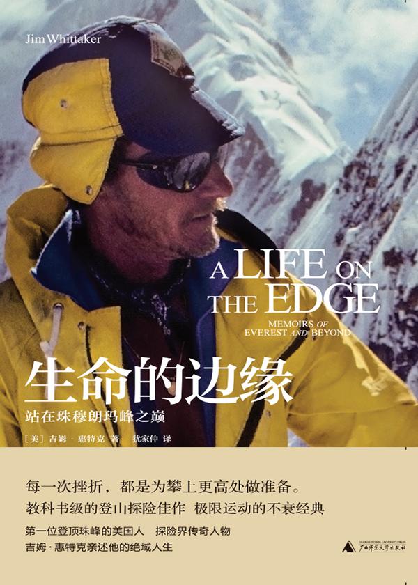 生命的边缘:站在珠穆朗玛峰之巅