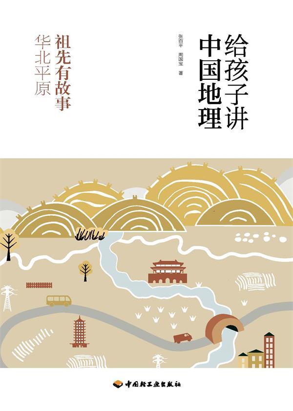 给孩子讲中国地理:祖先有故事 华北平原