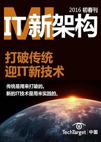 《IT新架构》2016初春刊:打破传统迎接新技术