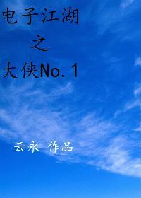电子江湖之大侠NO.1