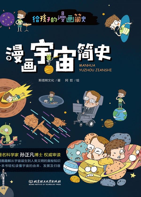 给孩子的漫画简史:漫画宇宙简史