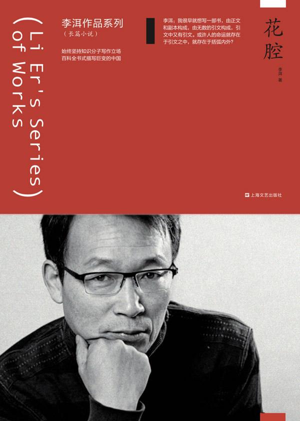 李洱作品系列·花腔