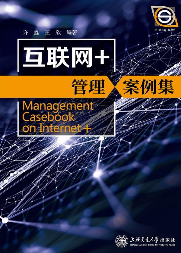 互联网+管理案例集