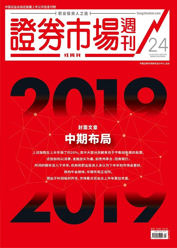 中期布局:证券市场红周刊2019年24期