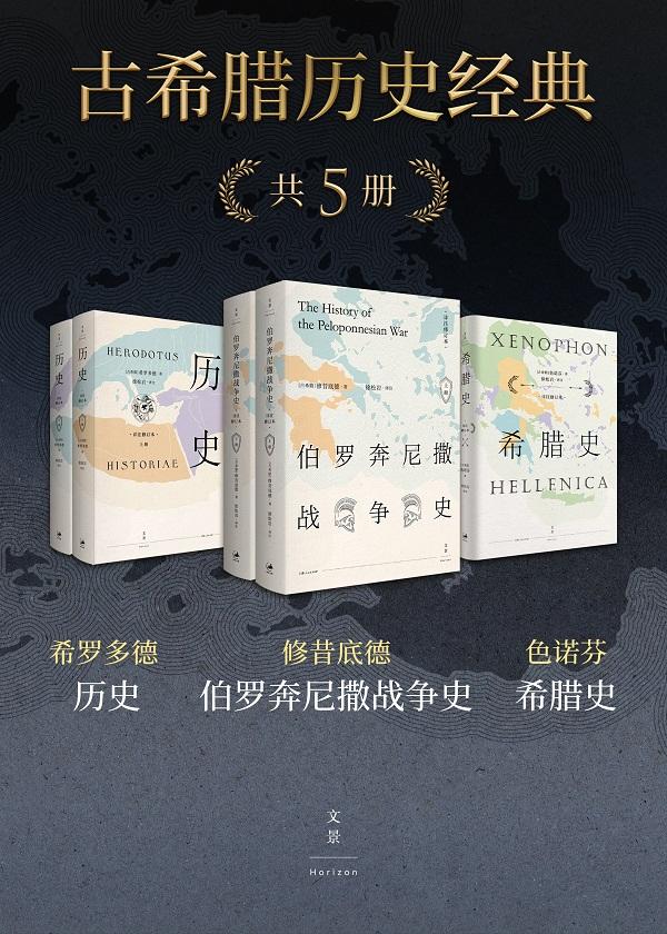 古希腊历史经典(共五册)