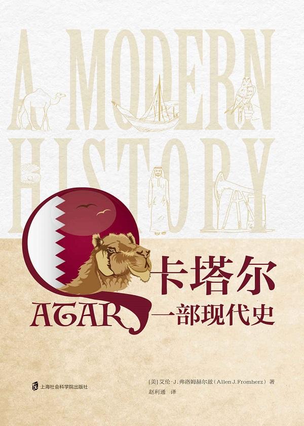 卡塔尔:一部现代史