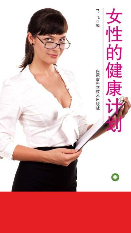 女性的健康计划