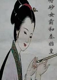 丹砂女霸和秦始皇