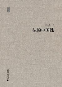 法的中国性