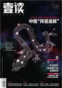 《壹读》2014年第13期(总第48期)