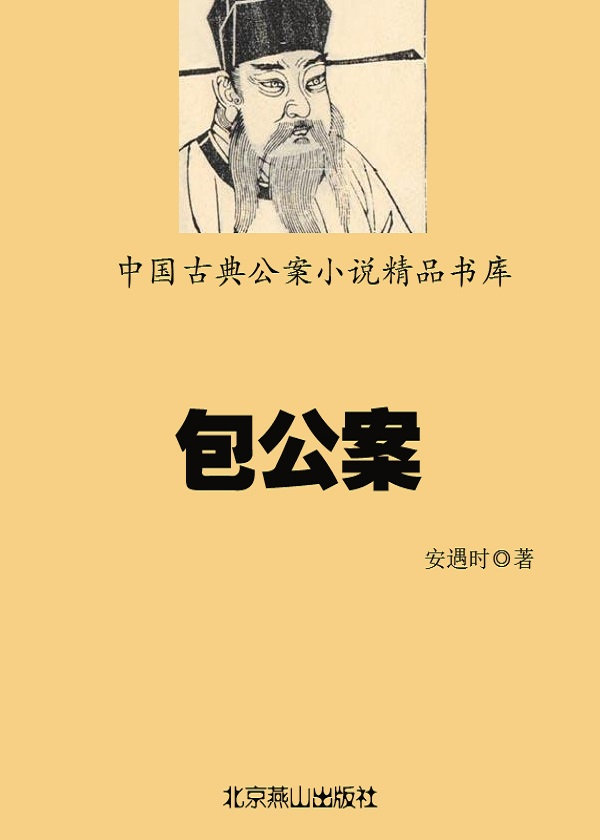 中国古典公案小说精品书库——包公案