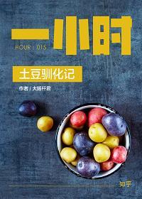 土豆驯化记(知乎大肠杆君作品)(知乎「一小时」系列)