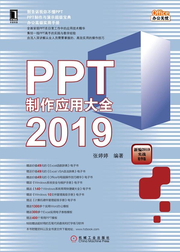 PPT制作应用大全2019