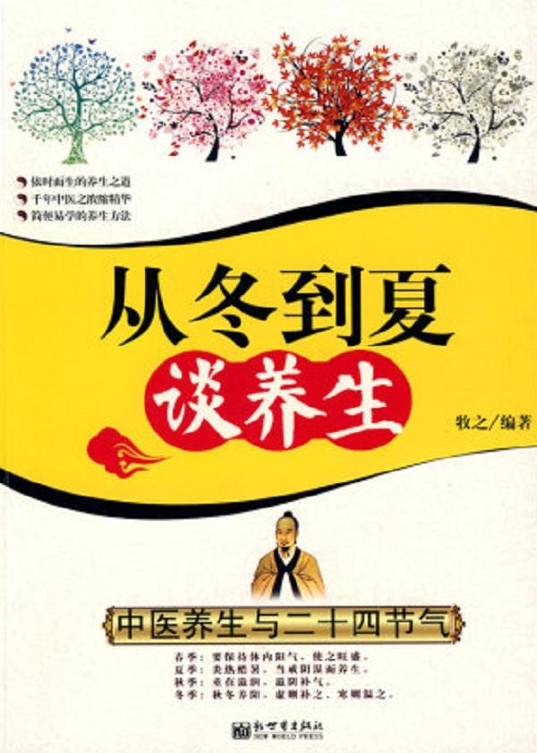 从冬到夏谈养生:中医养生与二十四节气