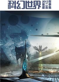 《科幻世界》2013年第二季度合集