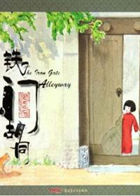 """""""小时候""""中国图画书系列:铁门胡同"""