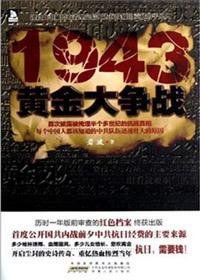 1943黄金大争战