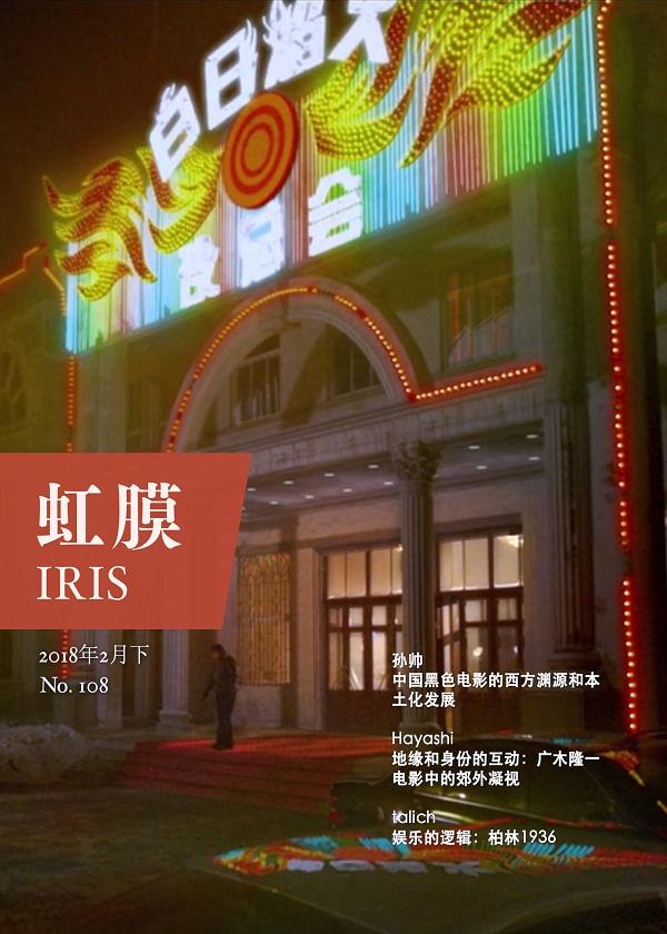 《虹膜》2018年2月下(No.108)