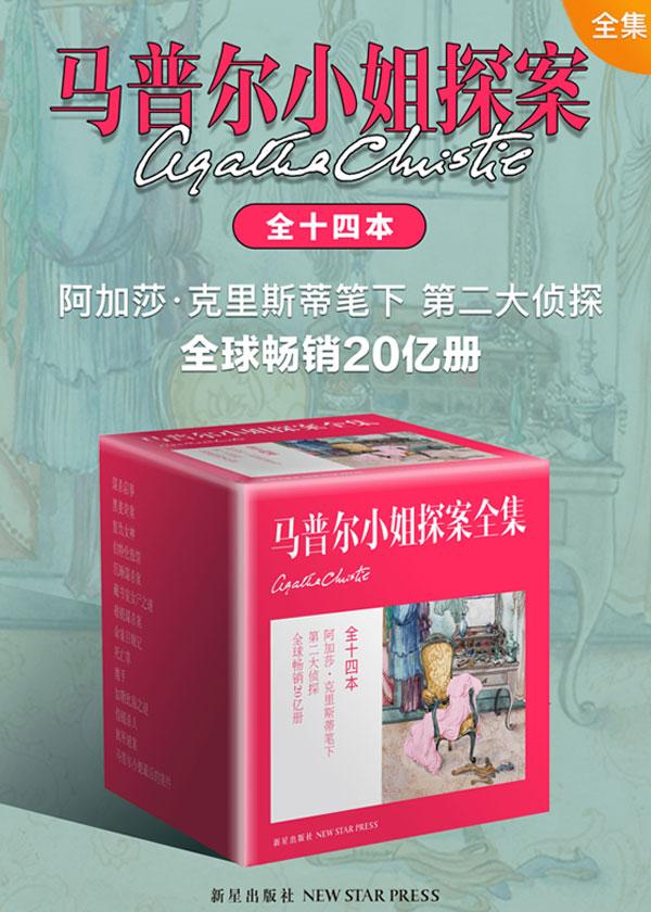 马普尔小姐探案全集(共14册)