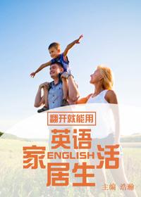 翻开就能用·家居生活英语