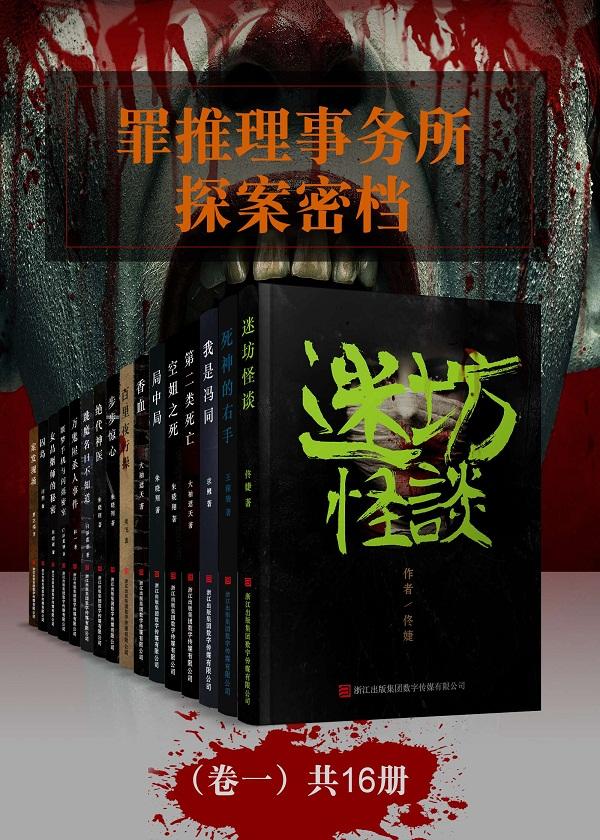 罪推理事务所 · 探案密档(卷一 共16册)