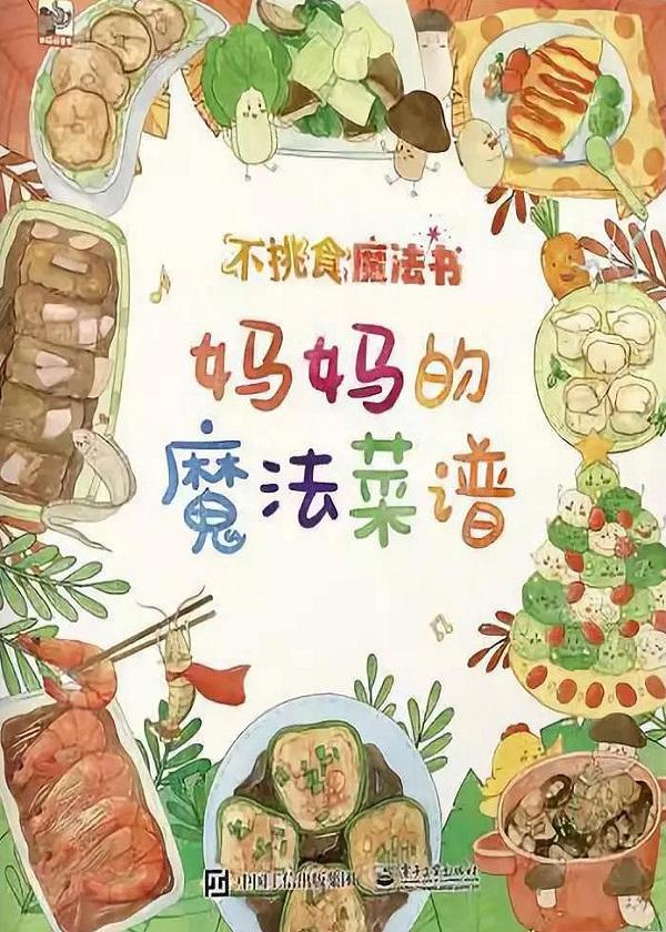 不挑食魔法书:妈妈的魔法菜谱(共9册)