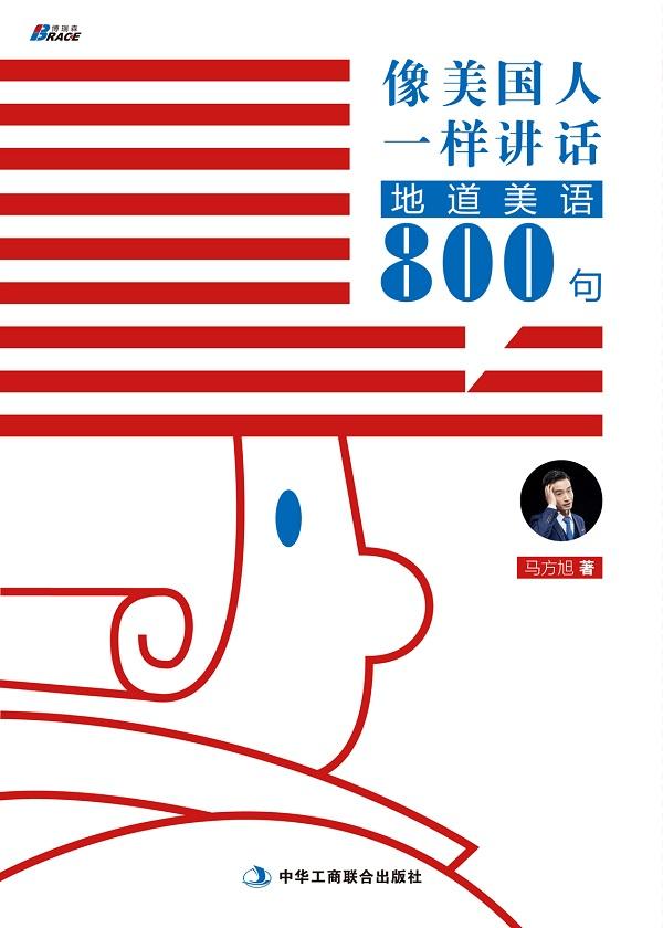 像美国人一样讲话:地道美语800句