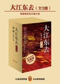 大江东去(全3册)