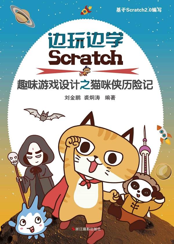 边玩边学Scratch:儿童趣味游戏设计之猫咪侠历险记