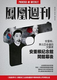 香港凤凰周刊·安重根纪念馆开馆幕后