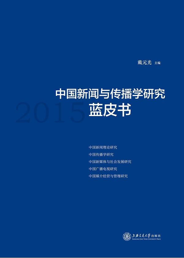 中国新闻与传播学研究蓝皮书