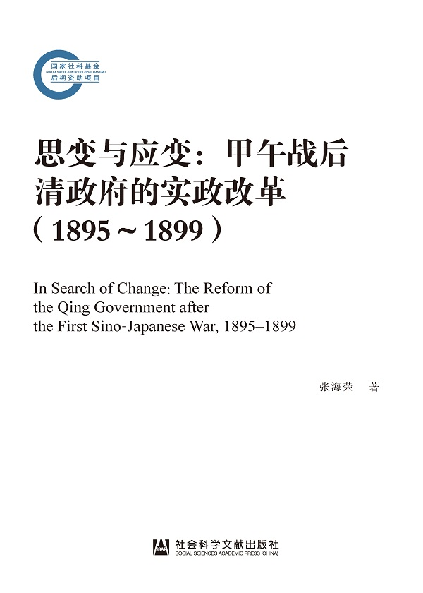 思变与应变:甲午战后清政府的实政改革(1895—1899)