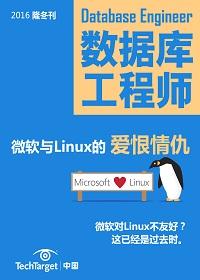 《数据库工程师》2016隆冬刊:微软与Linux的爱恨情仇