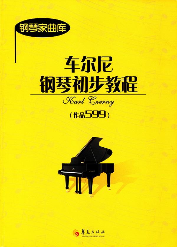 钢琴家曲库:车尔尼钢琴初步教程(作品599)