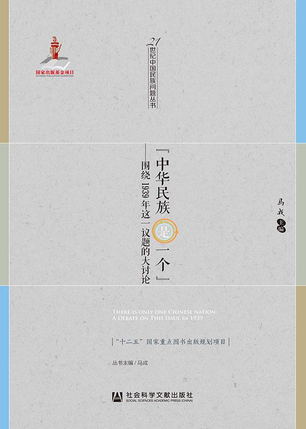 """""""中华民族是一个"""":围绕1939年这一议题的大讨论"""