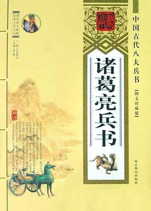 中国古代八大兵书——诸葛亮兵书
