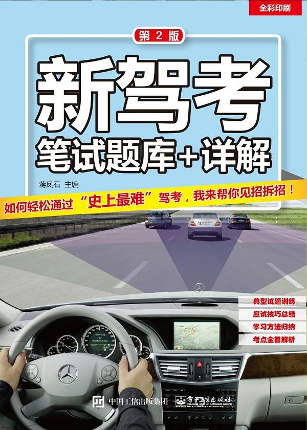新驾考:笔试题库+详解(第2版)