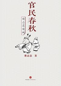 蔡志忠漫画·官民春秋