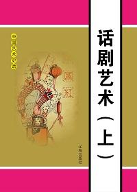 话剧艺术(上册)