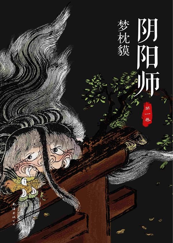阴阳师·第一卷