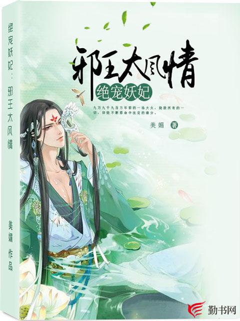 绝宠妖妃:邪王太风情小说
