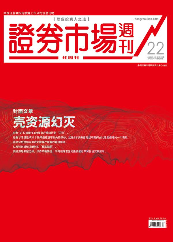 壳资源幻灭 证券市场红周刊2019年22期