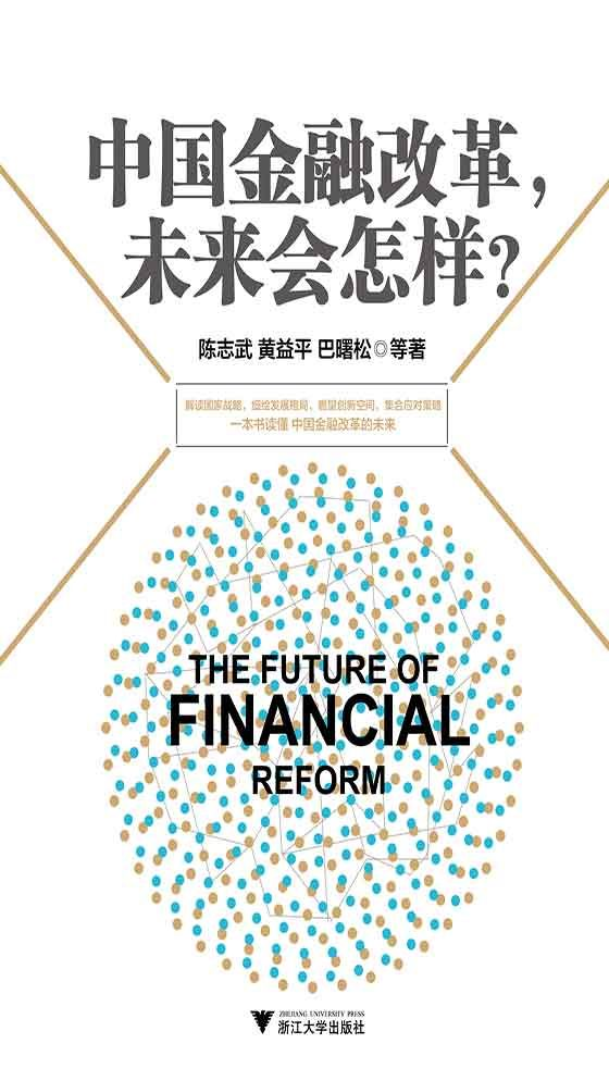 中国金融改革,未来会怎样?