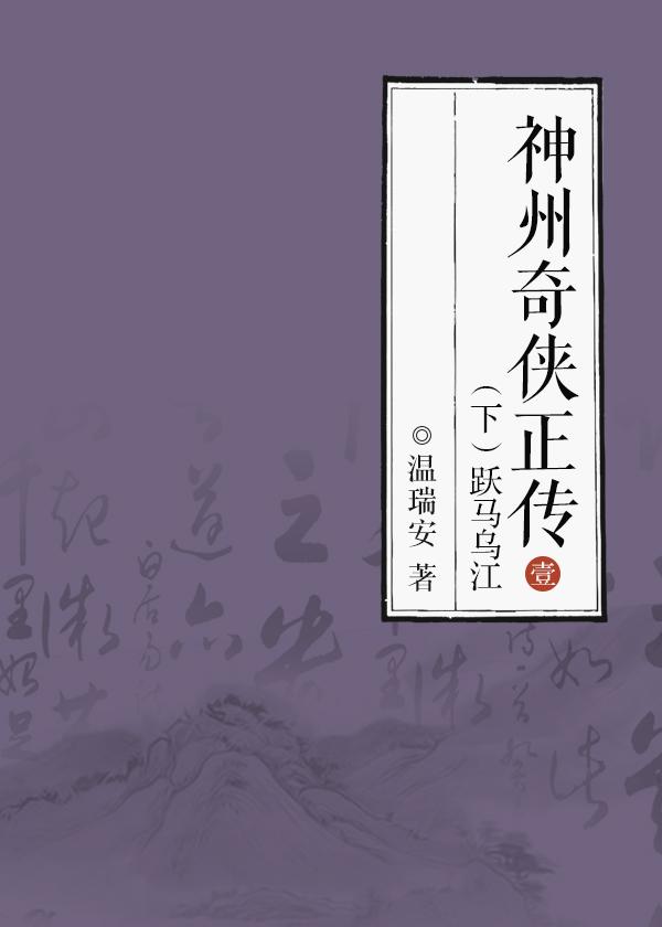 神州奇侠正传1(下):跃马乌江