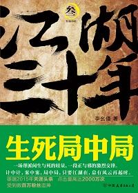 江湖三十年3:生死局中局