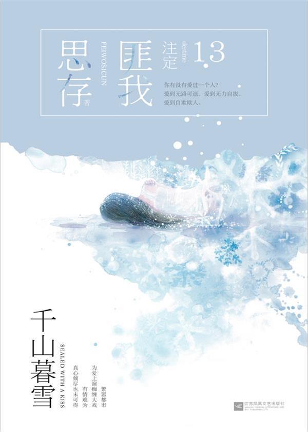 千山暮雪(典藏版)
