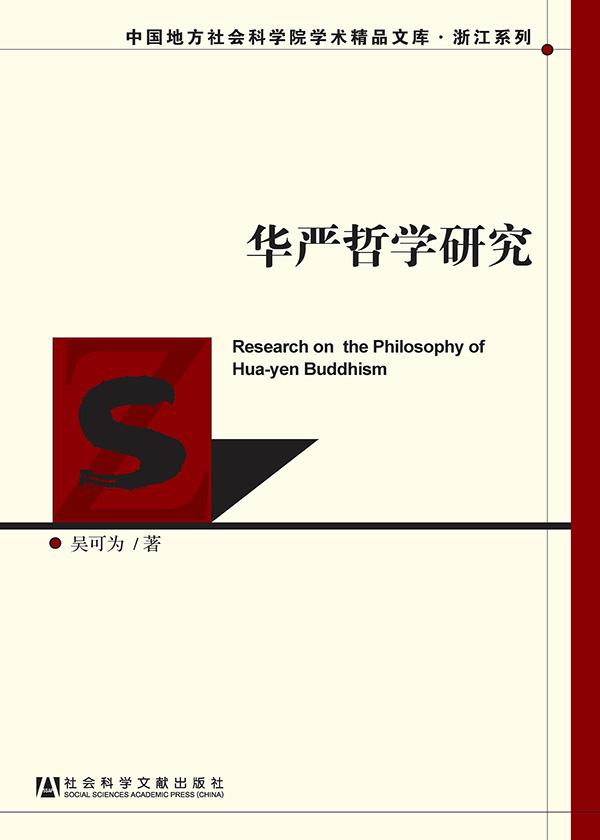 华严哲学研究