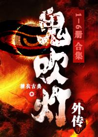 鬼吹灯外传(1-6册全集)