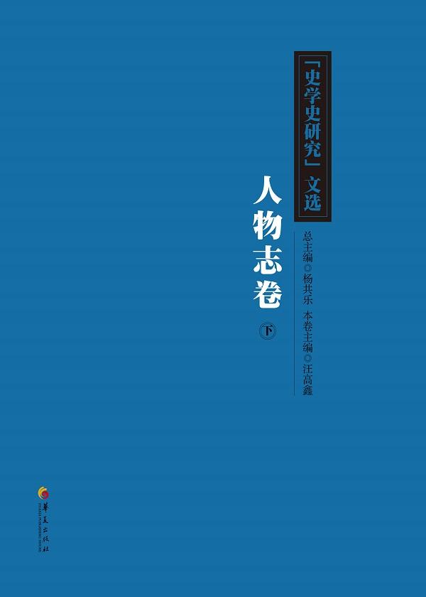 《史学史研究》文选:人物志卷(下)
